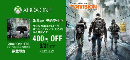 Xbox One ディビジョン同梱版