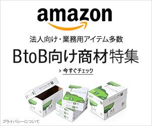BtoB(法人向け・業務用)商材特集