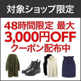 最大3,000円OFFクーポン