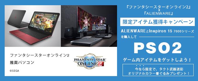 DELL PSO2 限定アイテムプレゼントキャンペーン