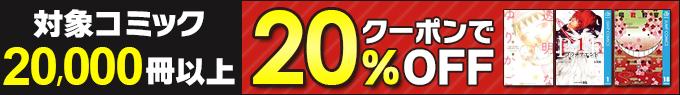 対象コミック20,000冊以上がクーポン利用で20%OFF