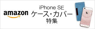 iPhone SE ケース・カバー特集