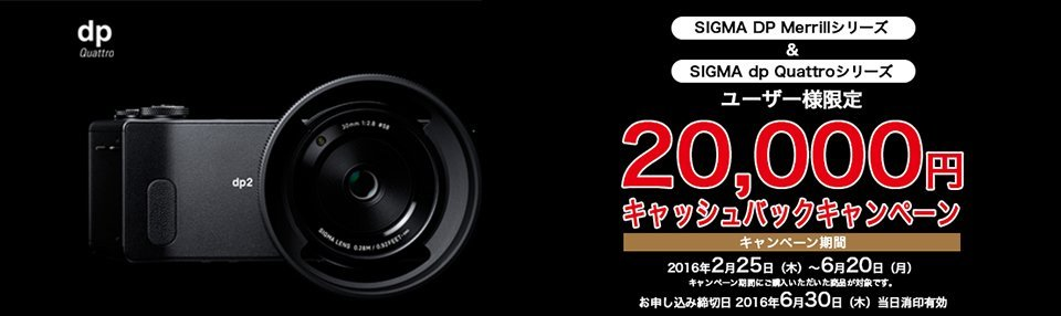 SIGMA dp Quattro キャッシュバックキャンペーン