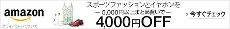 Jabra スポーツイヤホンが4,000円OFF
