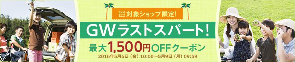 GWラストスパート 最大1,500円OFFクーポン
