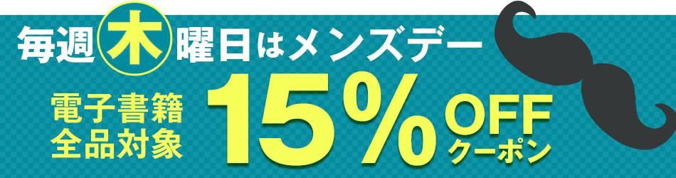 全品対象15%OFF 毎週木曜日はメンズデー