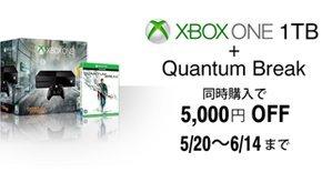 Xbox One本体購入とソフト同時購入キャンペーン