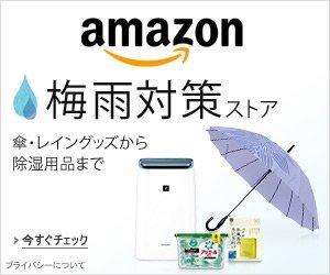 梅雨対策ストア