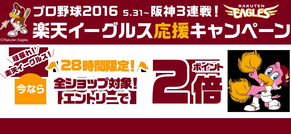 阪神3連戦 がんばれ楽天イーグルス 応援キャンペーン