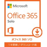 Office最新版 365 soloがクーポンで10%OFF
