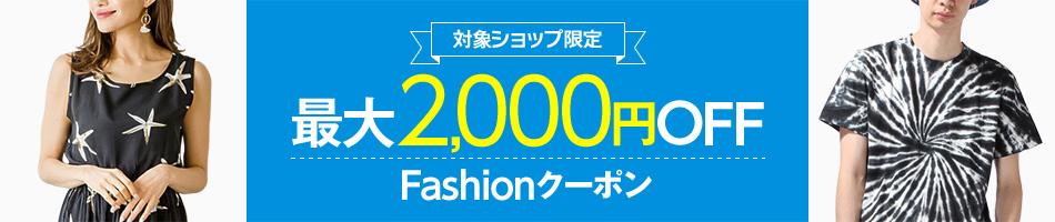 最大2,000円OFFクーポン