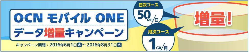 OCN モバイル ONE 期間限定 データ増量キャンペーン
