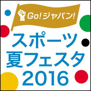 Go ジャパン スポーツ夏フェスタ