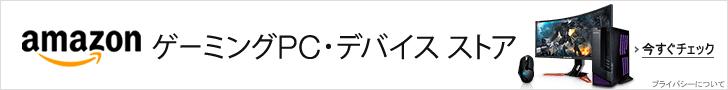 ゲーミングPC・デバイスストア リニューアルオープンセール