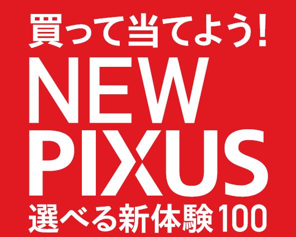 Canon NEW PIXUS 選べる新体験 100キャンペーン