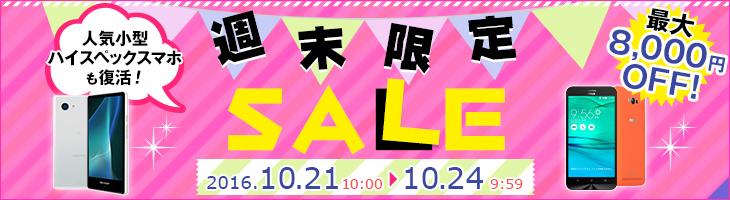 最大8,000円OFF 週末限定セール