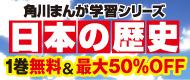 角川学習まんがシリーズ 日本の歴史