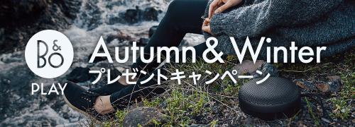 B&O Play Autumn Winter プレゼントキャンペーン