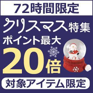 クリスマスアイテムがポイント最大20倍