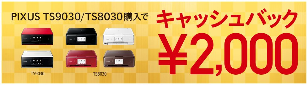 新PIXUS 最大3,000円キャッシュバックキャンペーン