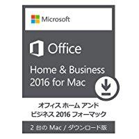Office for Mac 2016がクーポンで3,000円OFF