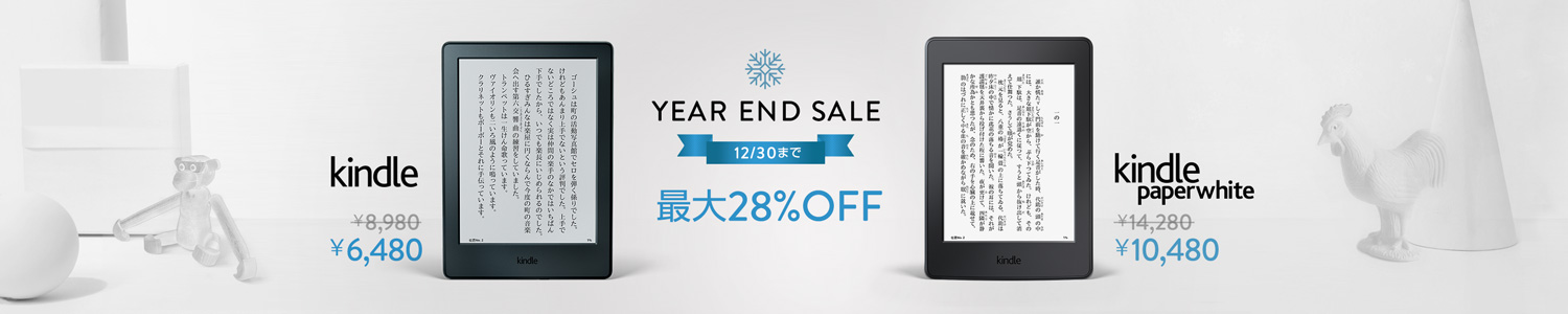 kindle YEAR END SALE