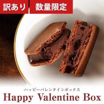 ハッピーバレンタインボックス